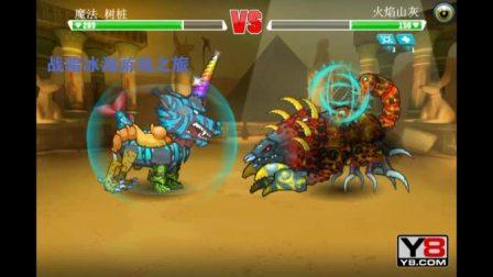 战暗冰海#变异汪星人2#3魔法树桩VS火焰山灰! 狮子和沙甲虫