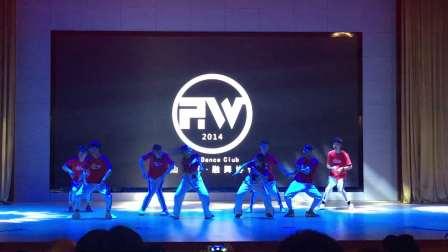 2018年汕尾职业技术学院第十五届社团文化节闭幕式融舞社作品《SWAG》
