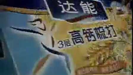 自制广告-2002年达能3层高钙苏打饼干广告《选择篇》20秒