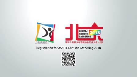 国际儿童青少年戏剧协会2018年艺术大会(ASSITEJ)