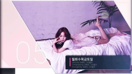 金请夏(CHUNGHA) - 首张迷你专辑 [HANDS ON ME] 精彩集锦