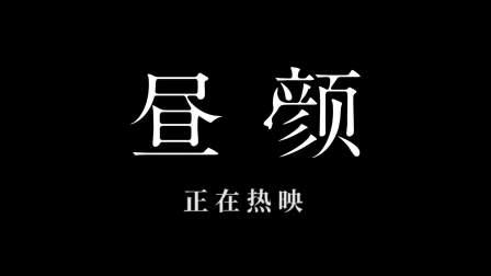 电影《昼颜》彩蛋手戏 亲密无间