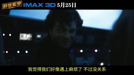 游侠索罗:星球大战外传 狂拽炫酷!逗比英雄展现真正星战技术