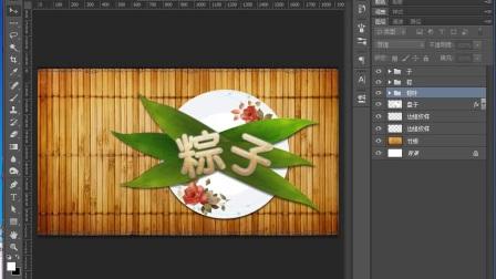 PS教程:制作古色古香的端午节粽子海报(51RGB在线教育)