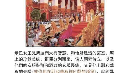 圣经简报站:列王纪上8章-10章(上)(2.0版)