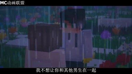 MC动画连续剧-爱要说出口第二季-10-Taiga