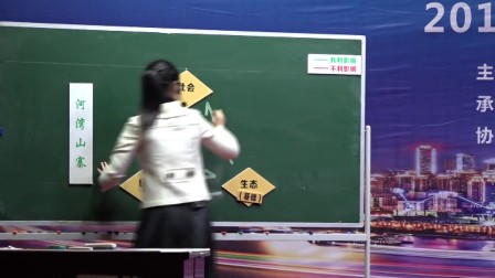 高一地理人教版必修二《重庆山寨的可持续发展》 重庆马群琪
