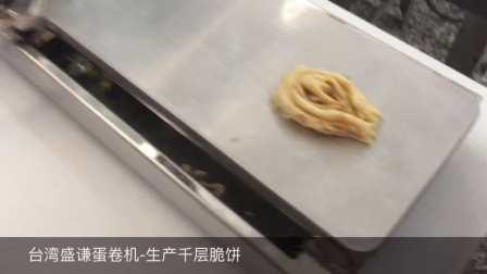台湾盛谦蛋卷机-生产蛋卷还可以生产千层脆饼