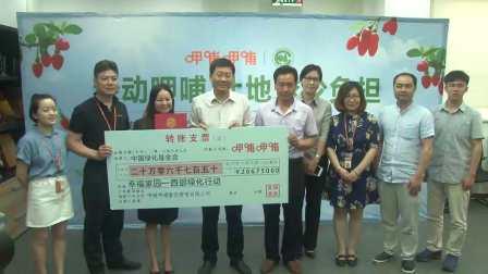 """呷哺呷哺助力中国绿化基金会""""西部绿化""""行动"""