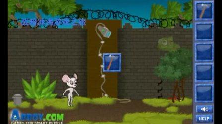 实验室老鼠逃生Lab Mouse Escape实验室的小白鼠逃生!