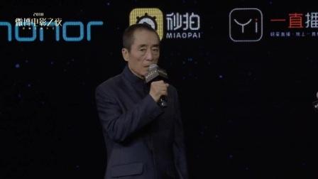 上海国际电影电视节 2018 《影》发布黑白海报 张艺谋现场分享海报制作故事