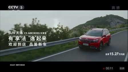 [内地广告](2018)东风雪铁龙SUV天逸乐享型(16:9)