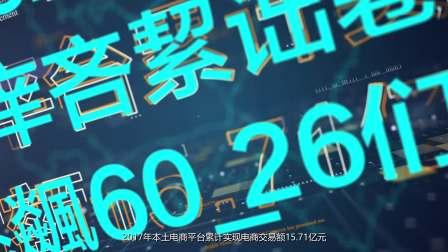 内江电商招商片2018