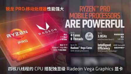 AMD发布锐龙PRO处理器搭载Radeon Vega Graphics
