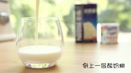 酸奶慕斯杯 - 雀巢鹰唛炼奶