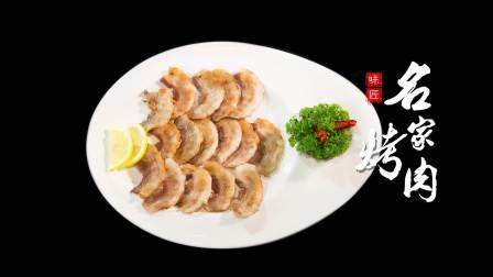 郑州味匠餐饮服务有限公司韩式烤肉宣传片
