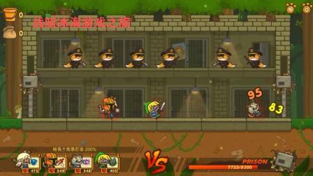 猫猫突击队StrikeForceKi#4大战狐狸6人组打到16关我忘开录制软件!