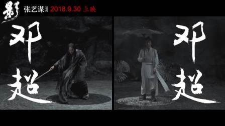 张艺谋《影》定档预告 宣布930上映