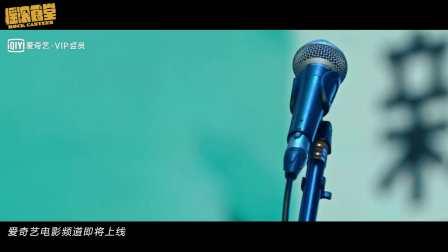 《摇滚食堂》预告片-国语电影1080P