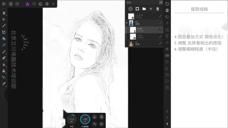 使用iPad版Affinity Photo提取线稿