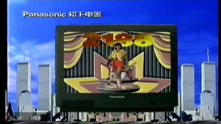 【中国广告】松下电器W21Televideo&2188