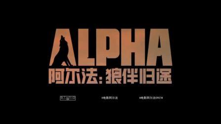 《阿尔法:狼伴归途》国内定档预告片