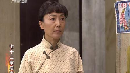 七十二家房客 第14季 21集 青梅竹马本是情(下)