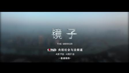 北京飞洋文化传媒有限公司-镜子纪录片第一版