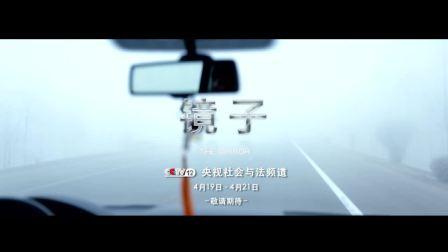 北京飞洋文化传媒有限公司-镜子纪录片第三版
