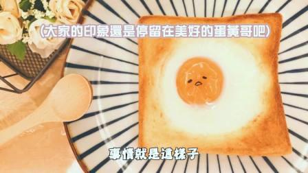 【安揪(ゝ??)】我喜欢吃早餐 ? 蛋黄哥太阳蛋吐司