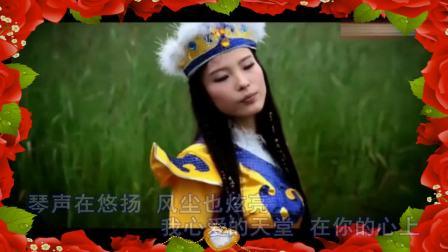美女歌手高清草原情歌《草原之上》(原唱音乐视频)