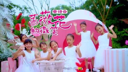 爽乐坊童星余诗云最新原唱单曲《蔷薇花的微笑》MV