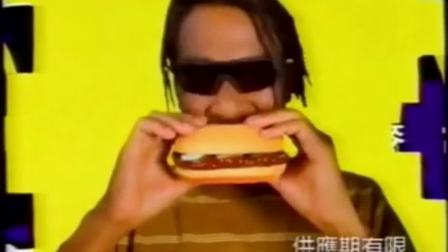 剪辑广告-1993年麦当劳牛肉汉堡包广告《好吃篇》30秒