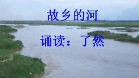 故乡的河 作者:月光竹语 诵读:了然