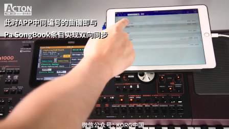 KORG Pa编曲键盘极速教程 - iPad连接双向同步SongBook