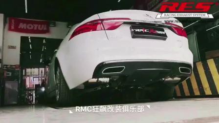 捷豹XFL 改装RES智能电子可变阀门排气系统-中尾段