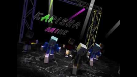 我的世界动画-MC排舞-KARISHA