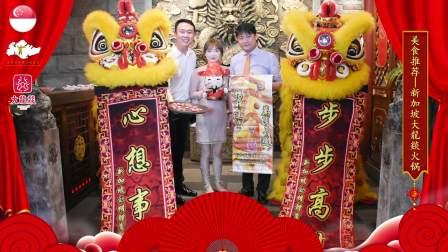 《新加坡大龍燚火锅》| 餐厅开业