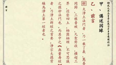 講堂現場複講《淨土大經科註》第02-001集(2018-10-06)