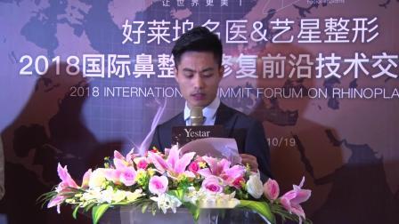 """上海艺星""""2018国际鼻整形修复前沿技术交流峰会""""隆重举行"""