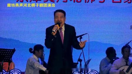 大城京津冀河北梆子名家名段演唱会下集