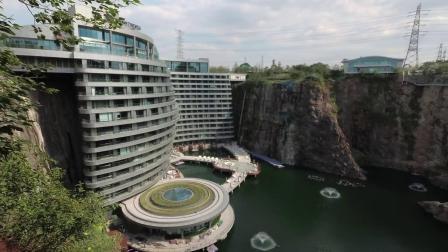 上海佘山深坑酒店 Quarry Hotel part 2