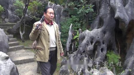 《贵阳喀斯特公园》韩小梅、文平摄制
