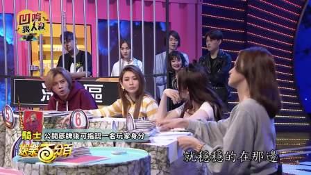 【娛樂百分百】2018.11.12(一)凹嗚狼人殺 - 小豬&愷樂