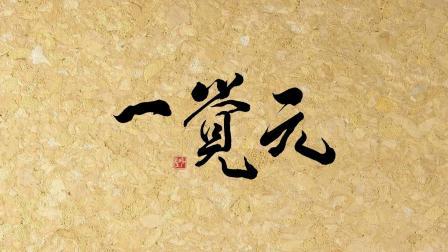 一覺元 弘聖上師開示 2013/6/7 麻六甲 青雲亭 【正信佛法 隨喜青雲】