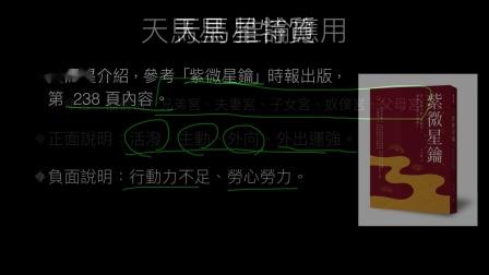 王文华老師紫微星鑰講堂-天馬星