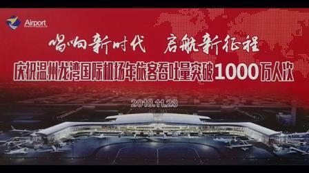 温州机场地面服务公司服务部祝贺温州机场年旅客吞吐量突破千万人次