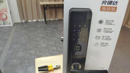 光速达E10智能锁安装演示