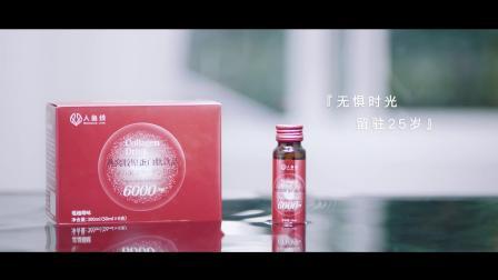"""""""无惧时光,留驻25岁""""人鱼线胶原蛋白饮产品片---微智传媒"""