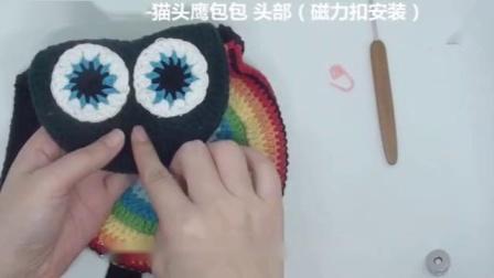 猫头鹰包包毛线钩针编织视频教程